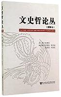 文史哲论丛(2014卷)