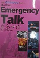 脱口说汉语:应急口语