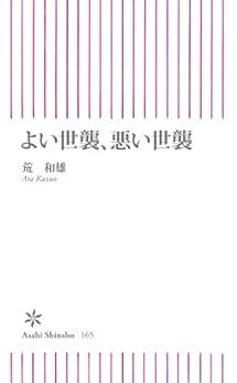 [荒 和雄]のよい世襲、悪い世襲 (朝日新書)