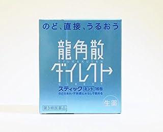 【第3類医薬品】龍角散ダイレクトスティックミント 16包 ×5