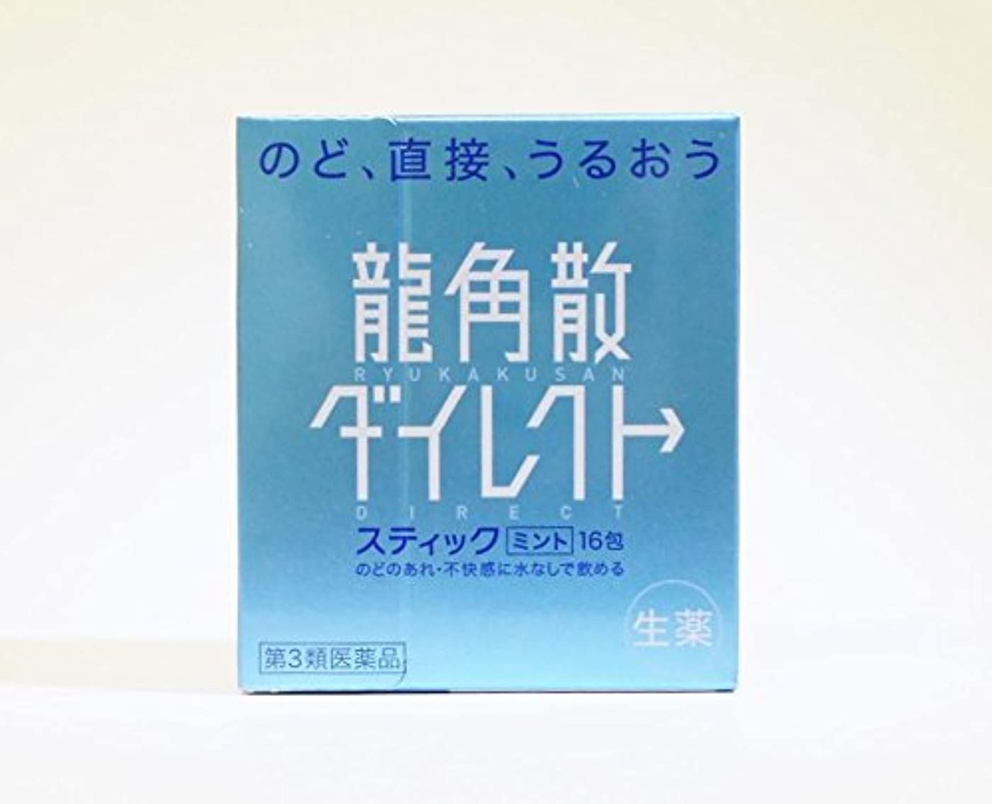 あらゆる種類の厚くする歌手【第3類医薬品】龍角散ダイレクトスティックミント 16包 ×4
