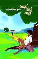 Ashana Asa Vhata (Marathi)