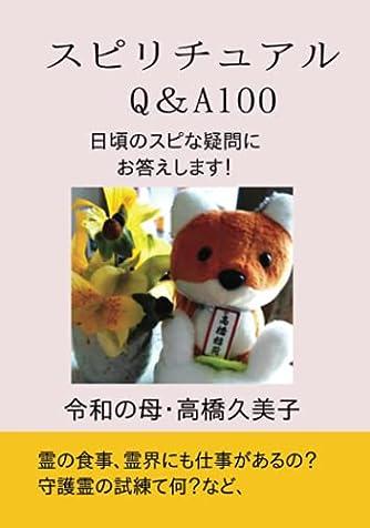 スピリチュアルQ&A100: 日頃のスピな疑問にお答えします! (∞books(ムゲンブックス) - デザインエッグ社)