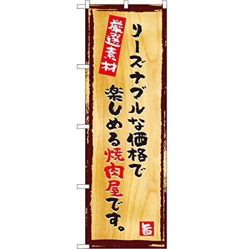 【ポリエステル製】のぼり リーズナブルな価格で楽しめる 焼肉屋 厳選素材 YN-5202【宅配便】 のぼり 看板 ポスター タペストリー 集客 [並行輸入品]