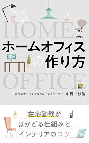 ホームオフィスの作り方: 在宅勤務がはかどる仕組みとインテリアのコツ (RA-CREAブックス)