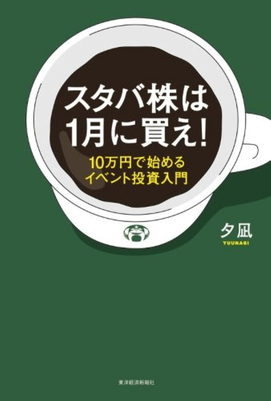 闇虫機動スタバ株は1月に買え!: 10万円で始めるイベント投資入門