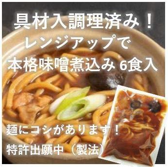 具材入調理済み!レンジアップで味噌煮込みうどん 麺にコシがあります(特許出願中<製法>)父の日に!