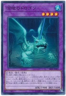遊戯王/プロモーション/18PR-JP003 沼地のドロゴン