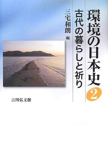 環境の日本史〈2〉古代の暮らしと祈り