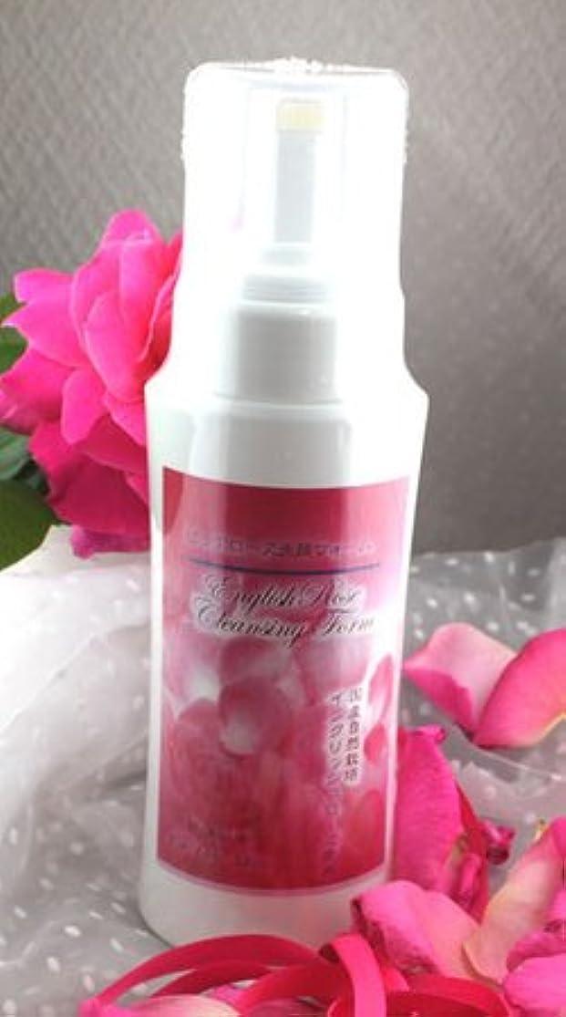 なぞらえるマトリックス商品樹万培 イングリッシュローズ 洗顔 フォーム乾燥肌 ピュアローズ洗顔フォーム2 200ml