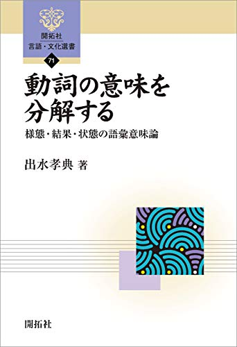 動詞の意味を分解する 開拓社 言語・文化選書