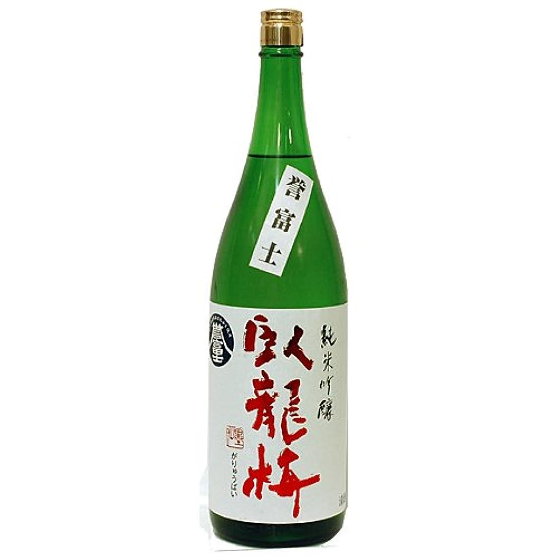 真面目な基礎理論最高臥龍梅 純米吟醸 「誉富士」 無濾過生貯原酒 27BY 1.8L