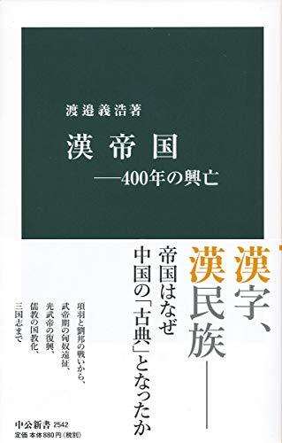 漢帝国―400年の興亡 (中公新書)