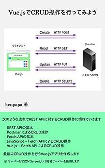 [kenpapa]のVue.jsでCRUD操作を行ってみよう