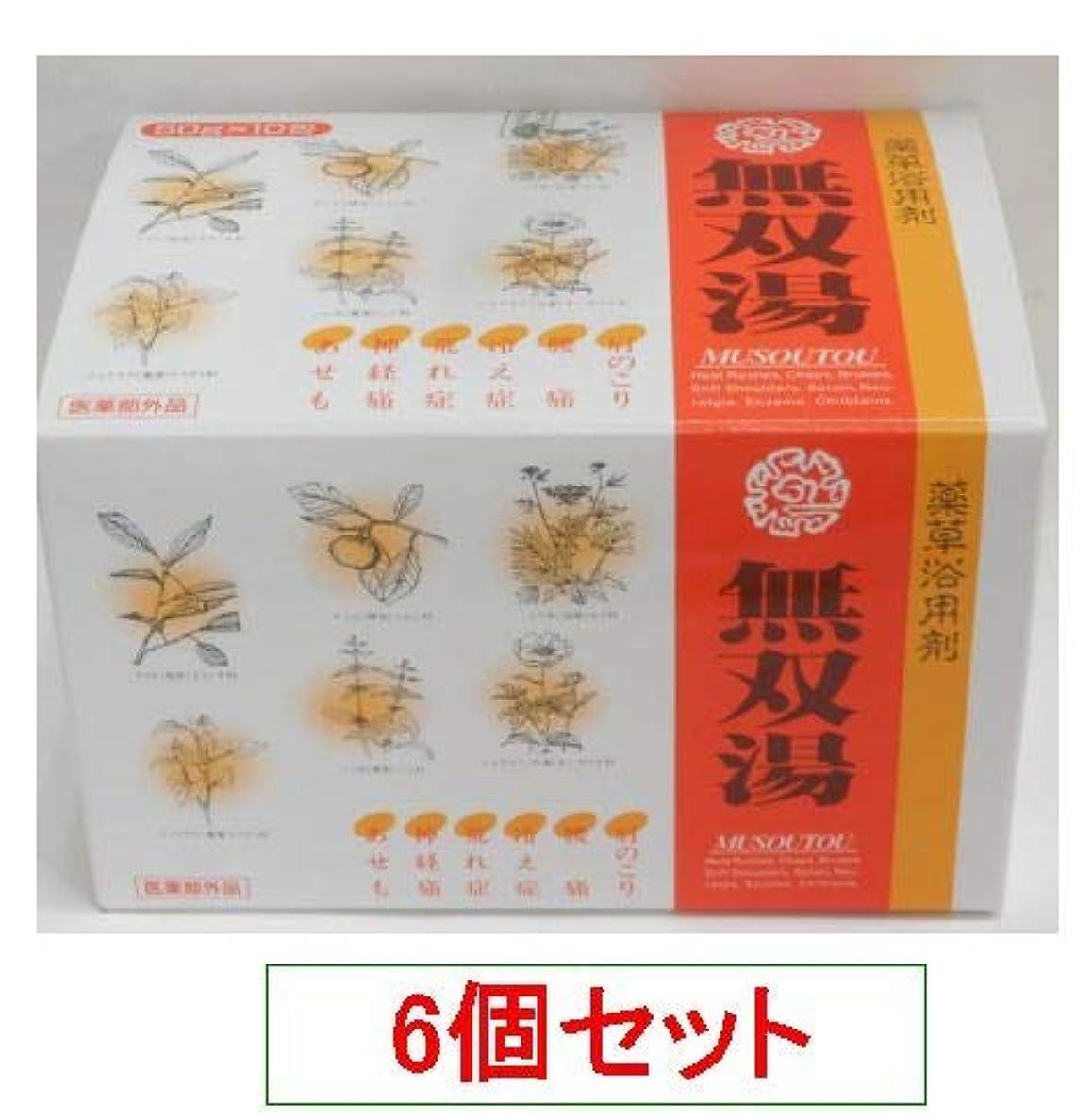 長方形立方体日食中嶋生薬 無双湯 50gX10包X6個セット