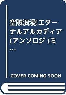 空賊浪漫!エターナルアルカディア(アンソロジ (ミッシィコミックス おおぞら笑コミックス・シリーズ)