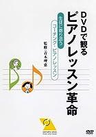 DVDで観る ピアノレッスン革命 ~生徒に寄り添うコーチング・ピアノレッスン