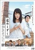 恋のしずく [Blu-ray] image