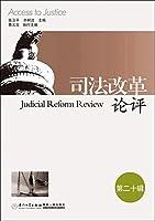 司法改革论评(第20辑)
