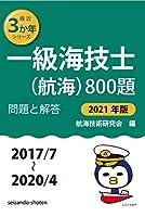 41uRtdF328L. SL200  - 海技士試験・海技従事者試験 01