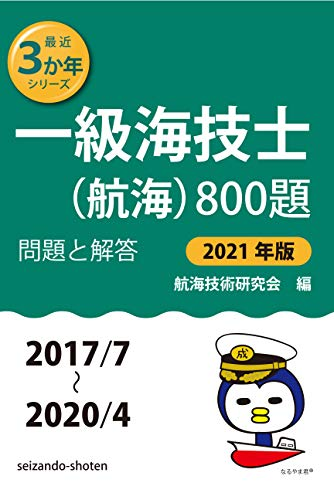 一級海技士(航海)800題 問題と解答【2021年版】