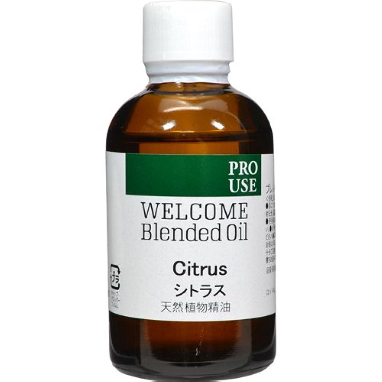 区画キルト毒液ウェルカムブレンド精油 シトラス50ml