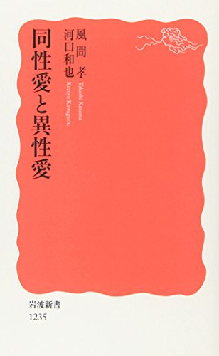 同性愛と異性愛 (岩波新書)