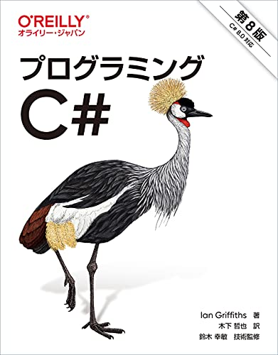 プログラミングC# 第8版