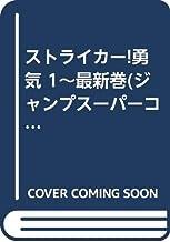ストライカー!勇気 1~最新巻(ジャンプスーパーコミックス) [マーケットプレイス コミックセット]