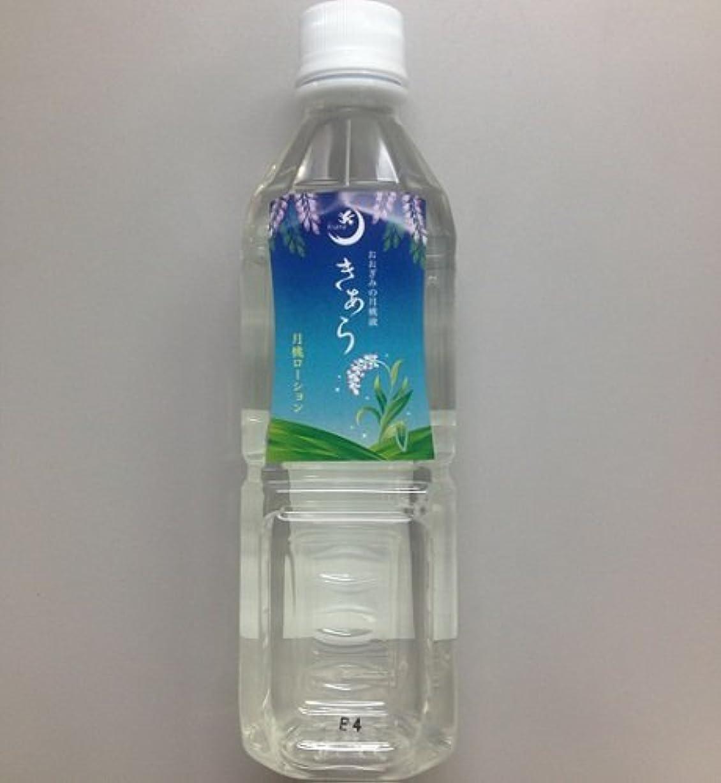 参照シャンプー民主主義きあら化粧水500ml(詰め替え用)
