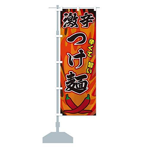 激辛つけ麺 のぼり旗 サイズ選べます(ショート60x150cm 左チチ)