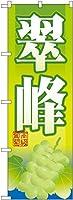 翠峰 のぼり SNB-1383(受注生産)