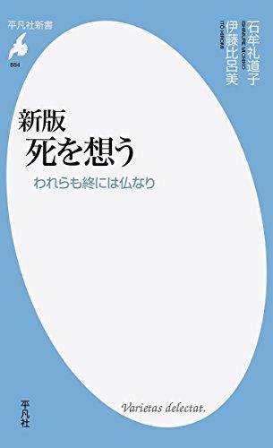 新書884新版 死を想う (平凡社新書)