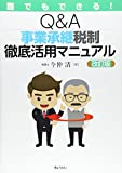 Q&A 事業承継税制 徹底活用マニュアル[改訂版]
