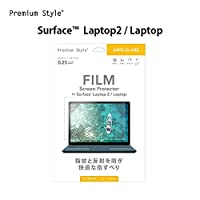 Surface Laptop2 / Laptop 保護フィルム アンチグレア さらさら マット 全面 全面保護 フィルム 防指紋 指紋防止 液晶 液晶保護 保護シール フィルム シール 液晶保護フィルム SurfaceLaptop2 SurfaceLaptop サーフェス Microsoft マイクロソフトs-pg_7b726