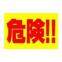 〔屋外用 看板〕 危険!! ゴシック 穴無し (900×600mmサイズ)