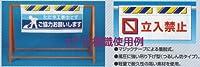 SK-857 エプロン標識 ←ノーヘルゾーン→