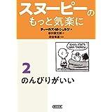 スヌーピーのもっと気楽に(2) のんびりがいい (朝日文庫)