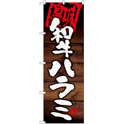 のぼり 和牛ハラミ YN-6160 焼肉 のぼり 看板 ポスター タペストリー 集客 [並行輸入品]