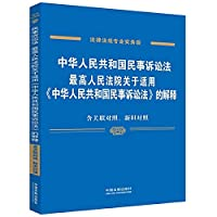 People's Republic of China Civil Procedure Law of People's Republic of China Supreme People's Court on the application of the interpretation of the Civil Procedure Law (Professional Practice Edition)(Chinese Edition)