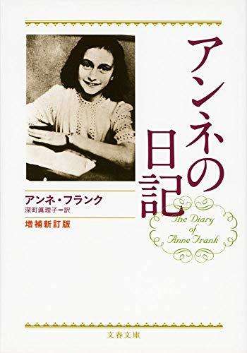 文芸春秋『アンネの日記 増補新訂版』