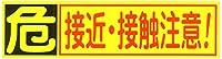 接近・接触注意 ステッカ 金属板ブリキ看板警告サイン注意サイン表示パネル情報サイン金属安全サイン