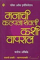 Manachi Kalpana Shakti Kashi Vaparal (Marathi)
