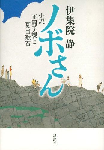 ノボさん 小説 正岡子規と夏目漱石