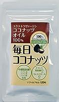 毎日ココナッツ120粒 エクストラヴァージンココナッツオイル100%サプリメント