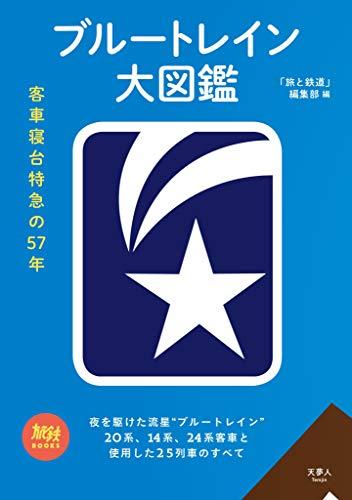 ブルートレイン大図鑑 旅鉄BOOKS