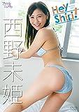 西野未姫 Hey Shiri!