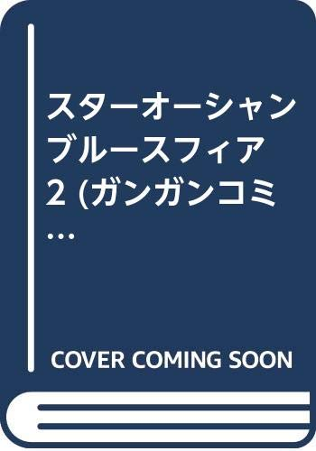 スターオーシャンブルースフィア 2 (ガンガンコミックス)
