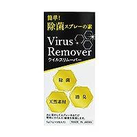 [フェヴリナ] FAVORINA 【公式】 ウイルス リムーバー 除菌 消臭 パウダー ウィルス 99.9% 除去 日本製 1g × 5包