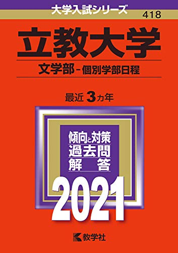 立教大学(文学部−個別学部日程) (2021年版大学入試シリーズ)